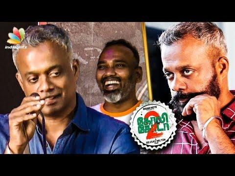 எனக்கே பாக்குறதுக்கு ஒரு மாதிரி இருக்கு : Gautham Menon Speech, Samuthirakani | Goli Soda 2 Movie