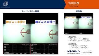 ハイスピードカメラ+解析アプリ「おもちゃボーガンの速度比較」