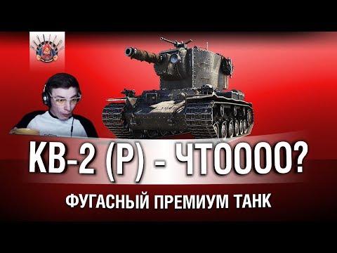 ПРЕМИУМНЫЙ КВ-2 (р) ЧТОООО? ШОК КОНТЕНТ