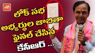 CM KCR Finalizes TRS MP Candidates List 2019 | Telangana MP Elections