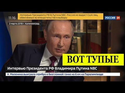 ВОТ ТУПЫЕ! Кульминация интервью Путина телеканалу NBC