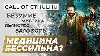 Обзор игры Call of Cthulhu