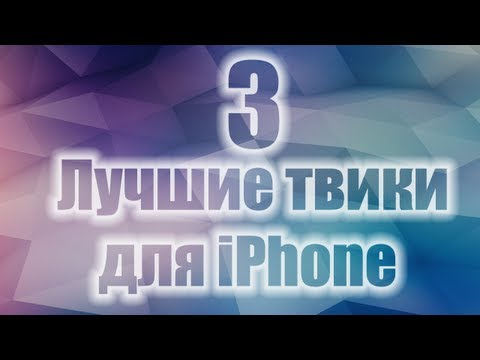 Лучшие твики для iPhone. часть 3