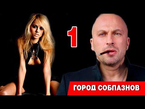 Город соблазнов 1 серия (Нагиев) криминал, драма