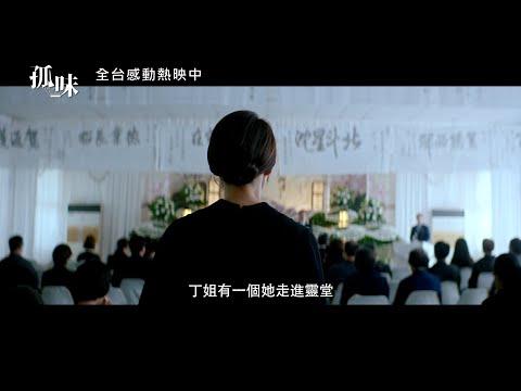 《孤味》花絮_告別式篇