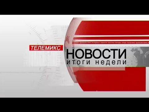 Новости. Итоги недели. 11.11.2017