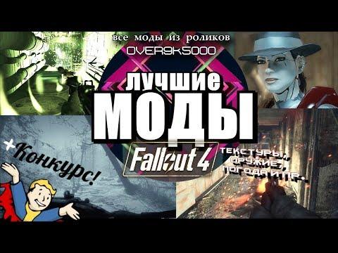Fallout 4 - Секреты Визуальной Составляющей