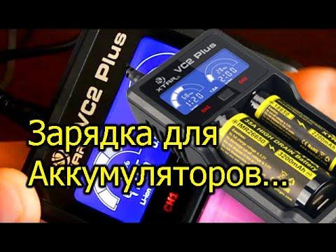 [Natalex] USB зарядка XTAR VC2 Plus. Распаковка, предназначение, тест, разборка...