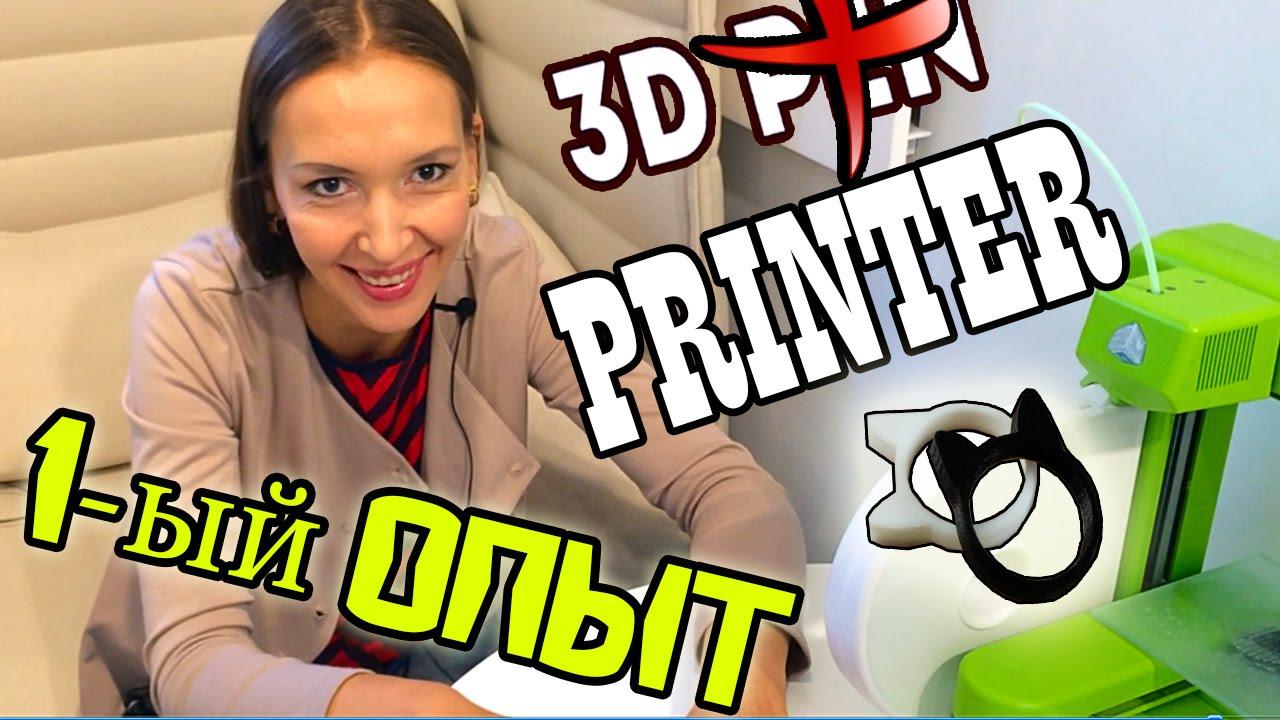 Мой первый опыт 3D ПРИНТЕР печатаем Крутые колечки(конкурс в видео) 3d printer COOL RING -CAT