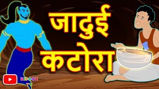 जादुई कटोरा |Hindi Kahaniya | Kids Moral Story | Stories For Kids | Kidooz TV