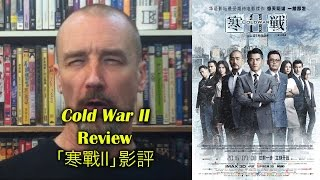 Cold War II/寒戰II Movie Review