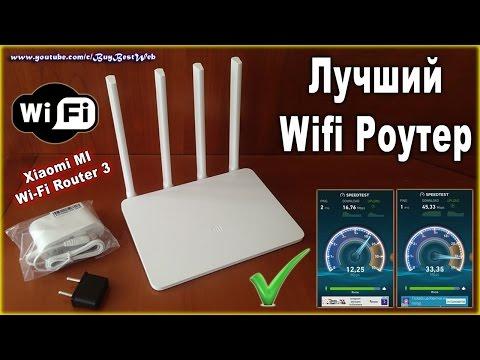 Самый лучший Wifi роутер для дома 2017 - Xiaomi MI Wi-Fi Router 3 / ТЕСТ и Настройка wifi.