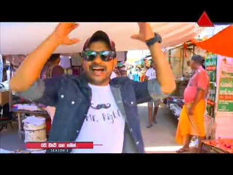 Rata Wate Yanagaman Sirasa TV 03rd June 2018