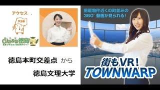 アクセス:徳島本町交差点 ~ 徳島文理大学の動画説明