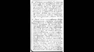 Личен бележник на Петър К. Дънов (1899)