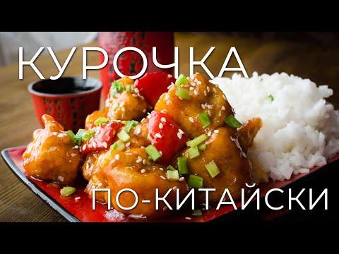 Курица в кисло-сладком соусе. ВОСТОЧНО!!!