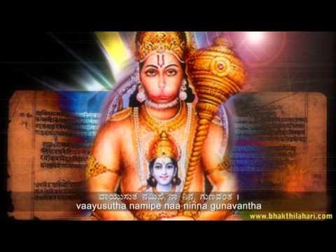 Anjaneya (Hanuman) Kannada Devotional Song - Vaayusutha Namipe...