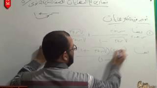 رياضيات  تفاضل   تمارين على النهايات  للصف الثاني الثانوي ل الاستاذ سامح عبد اللطيف
