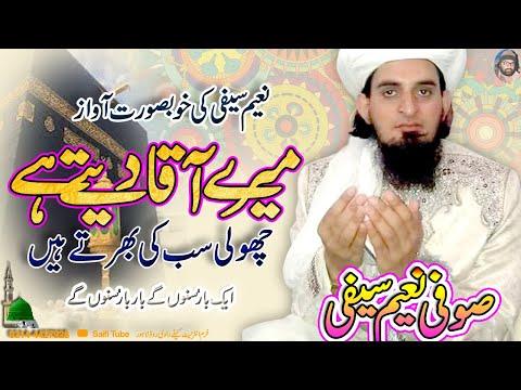 Mere Aaqa Dete Hain Jholi Sab Ki Bharte Hain Saifi Naat By Sufi Naeem Saifi video