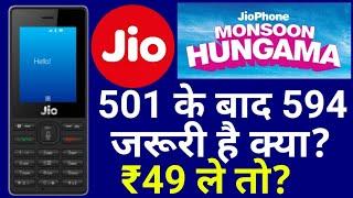 Jio Phone बिना 594 के सिर्फ 501 में मिलेगा? Is 594 Recharge Necessary for Jio Phone Monsoon Offer