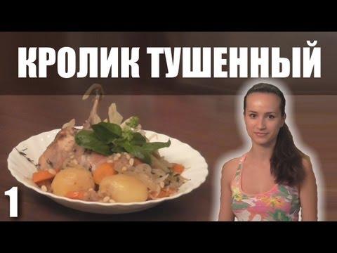 Кролик запеченный в духовке Рецеп №1(baked rabbit in the oven)