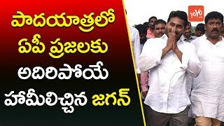 Ys Jagan Gives Assurance to The AP People | Praja Sankalpa Padayatra