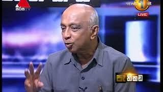 Pathikada TV 05th September 2017