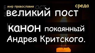 Среда 4 марта Великий покаянный канон Андрея Критского