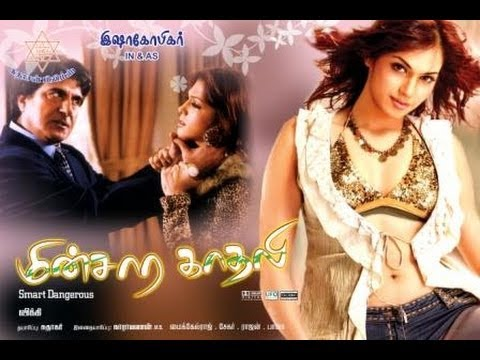 Minsara Kadhali Tamil Hot Full Movie - Part 1