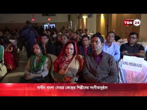 Independent Bengali Radio concert artists