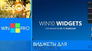 Виджеты для Windows 10 -  WinPRO | Enjoy lessons