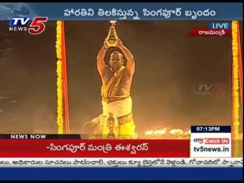 Chandrababu & Singapore Team Takes Godavari Harathi | Rajahmundry : TV5 News