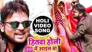 2018 का सुपरहिट होली VIDEO SONG Ranjeet Singh Hitwa Holi Me Aail Ba Bhojpuri Holi Songs