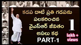 YSR Biography | Complete Story Of YSR |YSR Biopic|Yatra Movie Trailer (Telugu)  from Aadhi TV