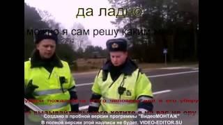 Беспредел ГАИ Беларусь