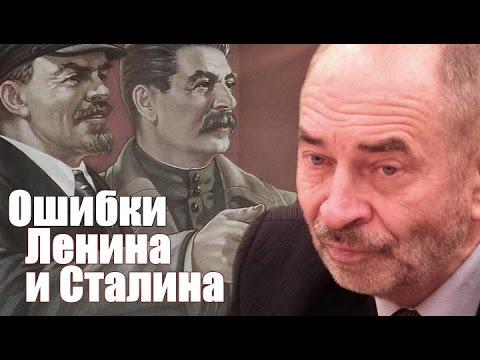 Ошибки Ленина и Сталина. Профессор Попов