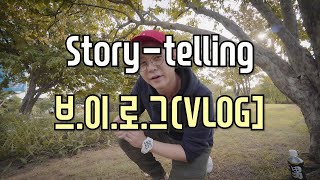 스토리텔링 브이로그를 배워보자! 1(feat.임정영)