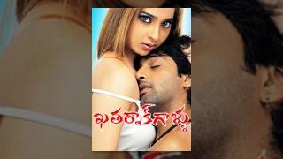 Khatarnak Gallu Full Lenghth Movie