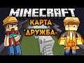 Прохождение карты в Minecraft с DontWorry : Дружественные Испытания