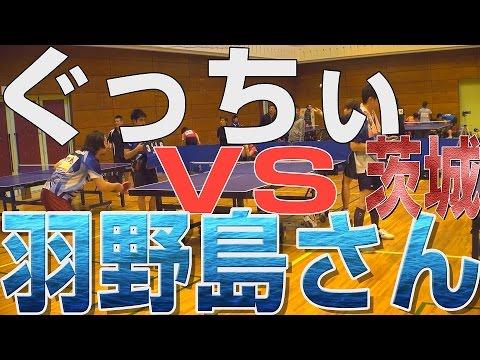 【WRM試合】ぐっちぃVSエッジサーブ使いの羽野島さん【卓球知恵袋】Table Tennis