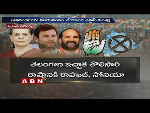 Telangana Assembly election 2018 : Sonia Gandhi and Rahul to hold rally on 23 Nov