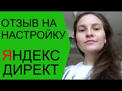 Яндекс Директ отзыв. Отзыв Яндекс Директ для Алексея Антипова.