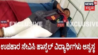 More Than 16 Hostel Girls Taken Ill After Eating Stale Food In Tiptur; Tumkur DHO Chandrakala Reacts
