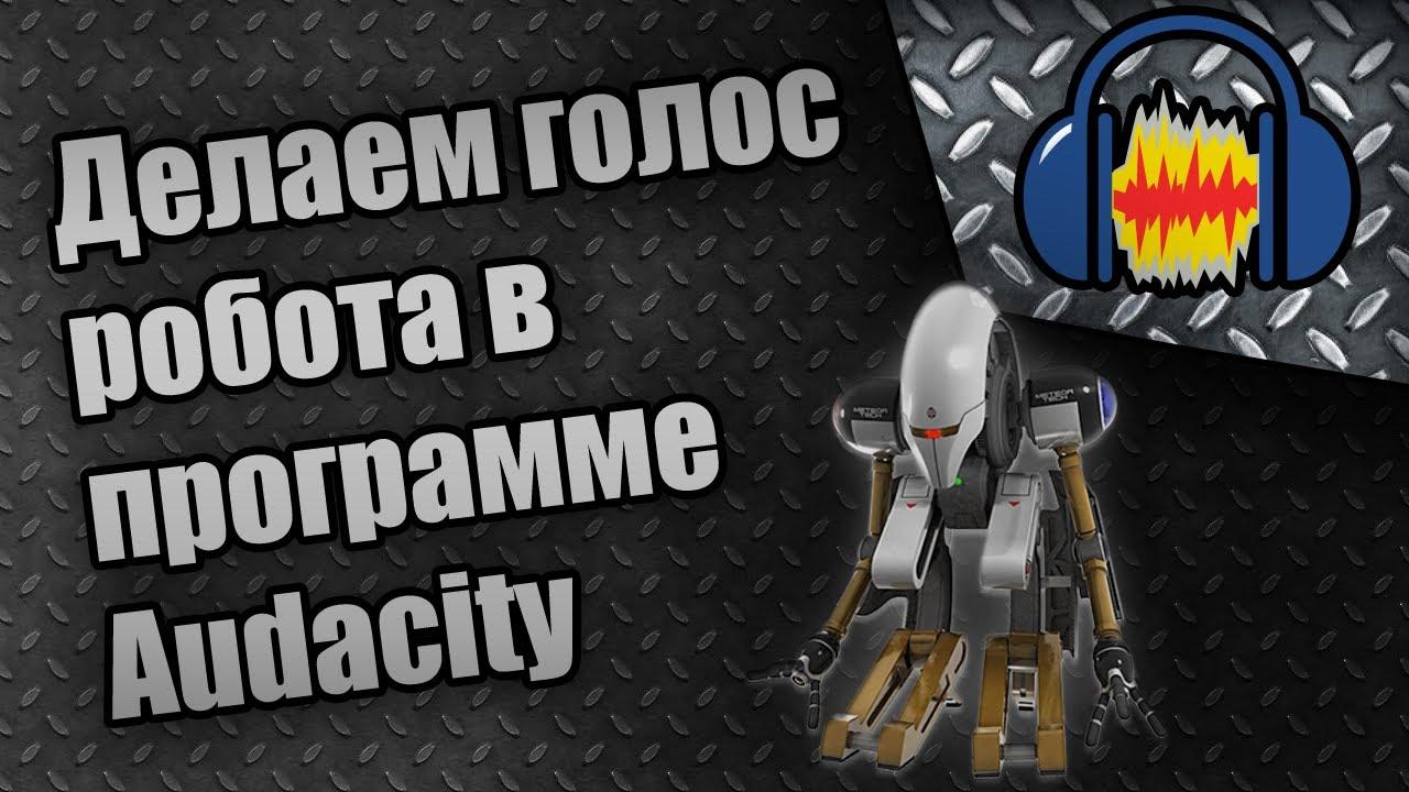 Делаем низкий голос робота в Audacity HD - YouTube
