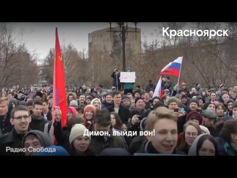 Митинги против коррупции по всей России