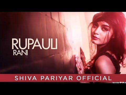 Shiva Pariyar new song 2014 rapauli rani- SHIVA PARIYAR Official...