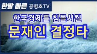 한국경제를 침몰시킬 / 문재인의 결정타 [공병호TV]