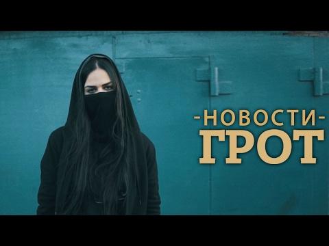 ГРОТ — Новости official clip MP3