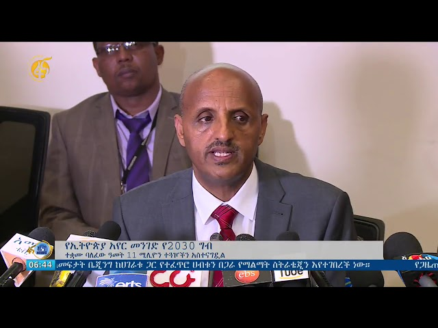 Fana Television Latest News | Ethiopian Airlines
