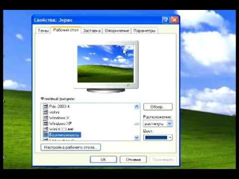 Как поставить на компьютер на экран